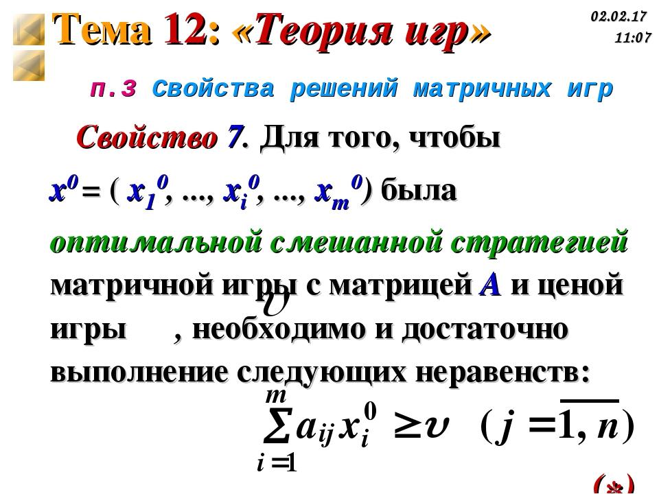 п.3 Свойства решений матричных игр Свойство 7. Для того, чтобы х0 = ( х10, .....