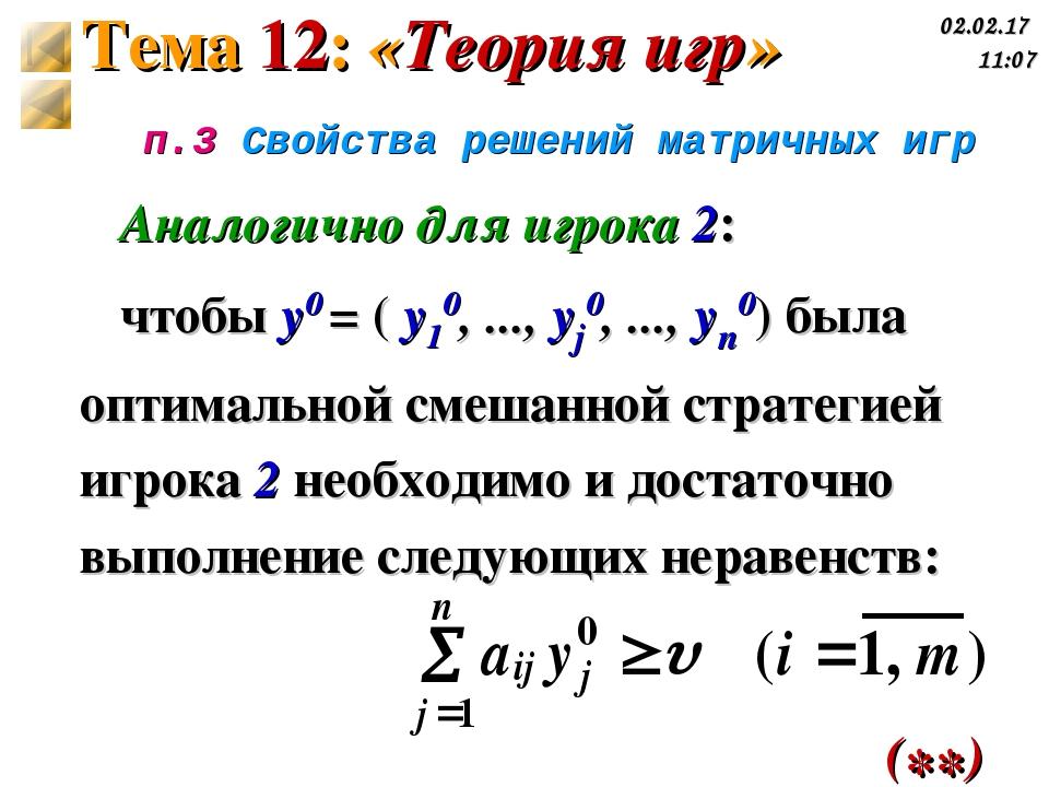 п.3 Свойства решений матричных игр Аналогично для игрока 2: чтобы y0 = ( y10,...