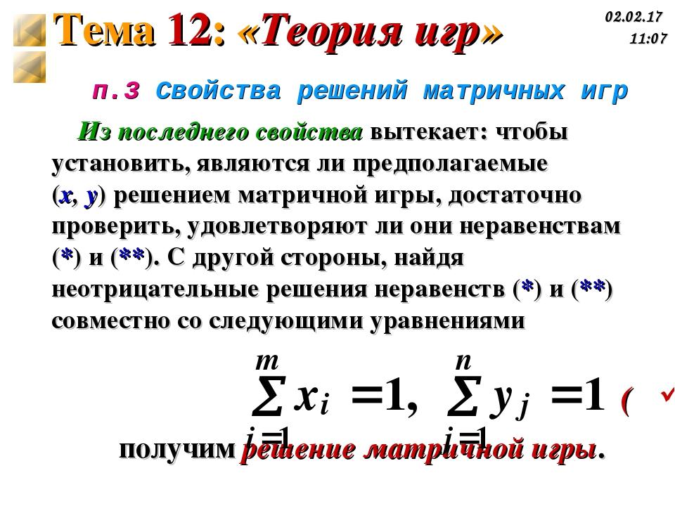 п.3 Свойства решений матричных игр Из последнего свойства вытекает: чтобы уст...