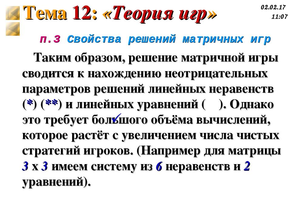 п.3 Свойства решений матричных игр Таким образом, решение матричной игры свод...