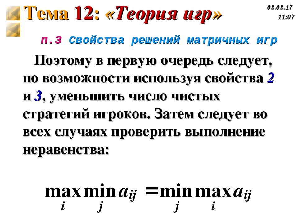 п.3 Свойства решений матричных игр Поэтому в первую очередь следует, по возмо...