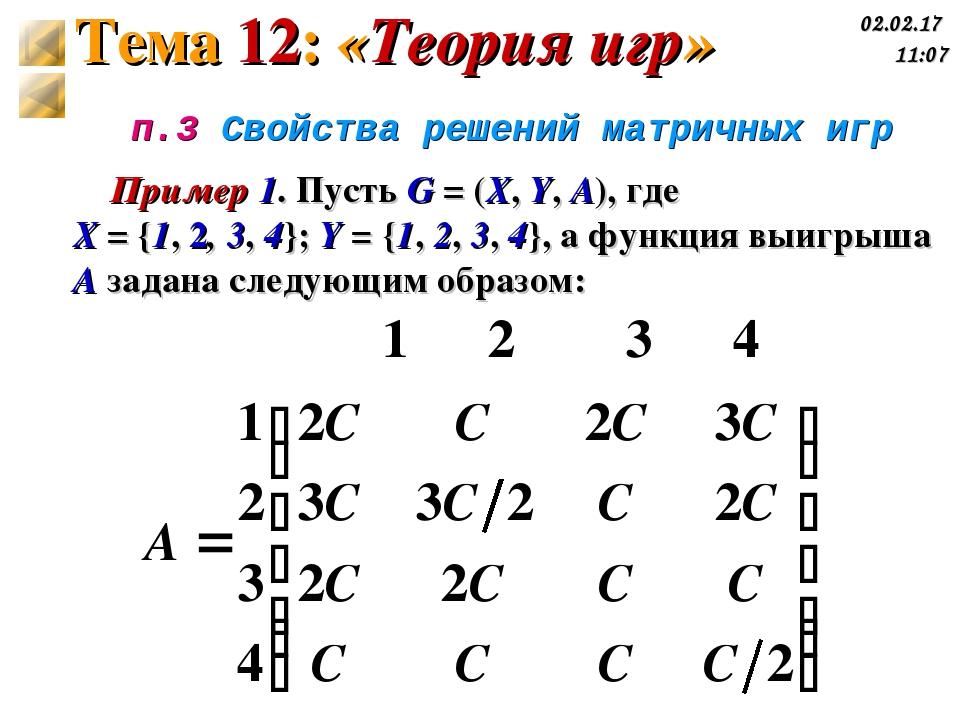п.3 Свойства решений матричных игр Пример 1. Пусть G = (X, Y, A), где Х = {1,...