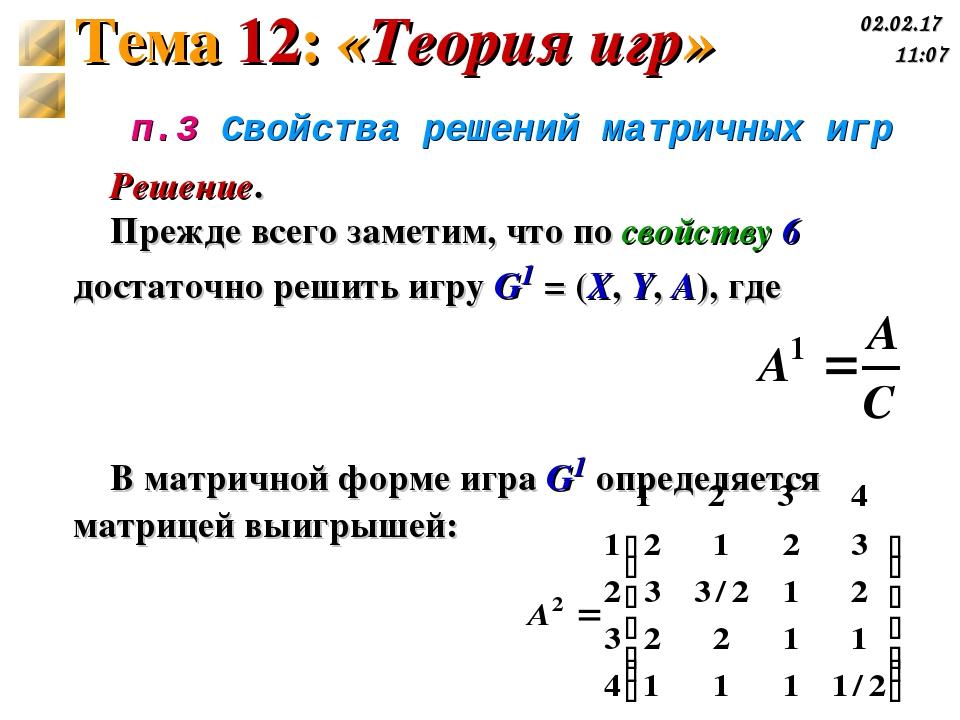 п.3 Свойства решений матричных игр Решение. Прежде всего заметим, что по свой...
