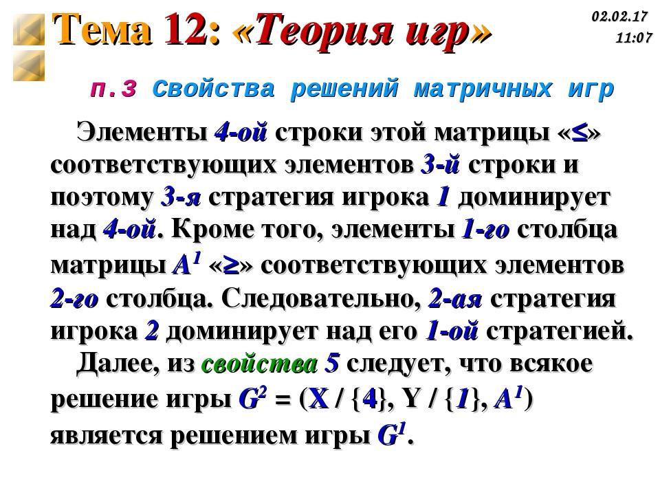 п.3 Свойства решений матричных игр Элементы 4-ой строки этой матрицы «≤» соот...