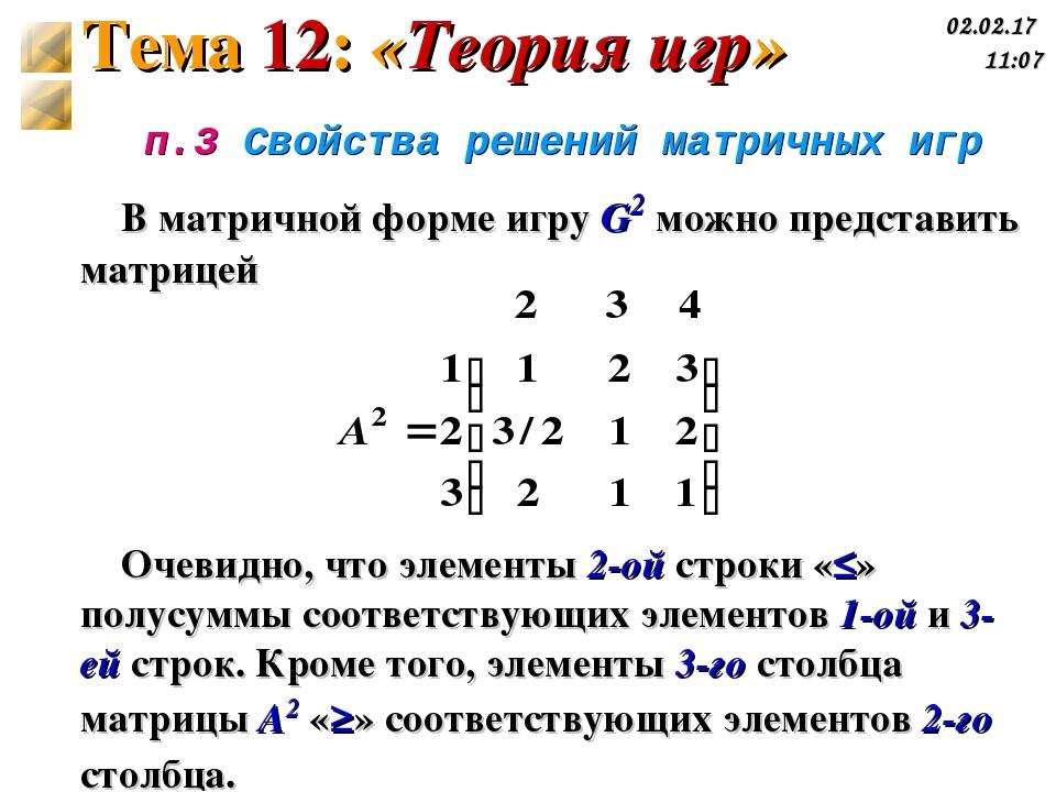 п.3 Свойства решений матричных игр В матричной форме игру G2 можно представит...