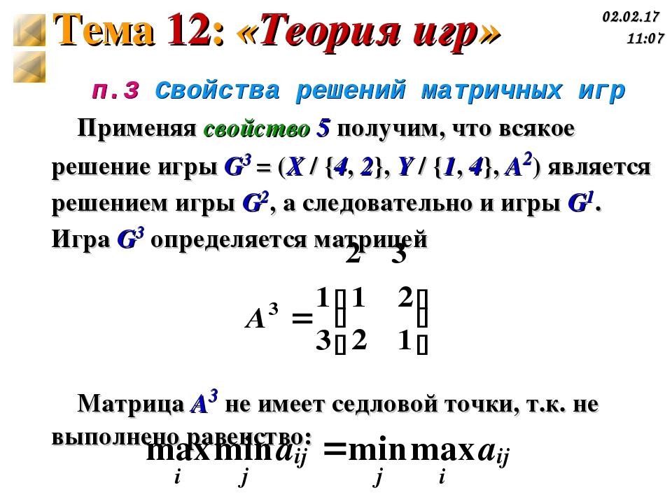п.3 Свойства решений матричных игр Применяя свойство 5 получим, что всякое ре...