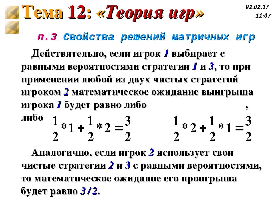 п.3 Свойства решений матричных игр Действительно, если игрок 1 выбирает с рав...
