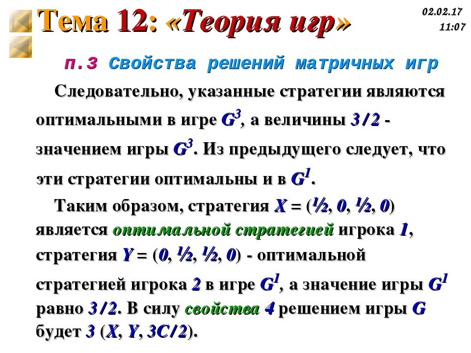 п.3 Свойства решений матричных игр Следовательно, указанные стратегии являютс...