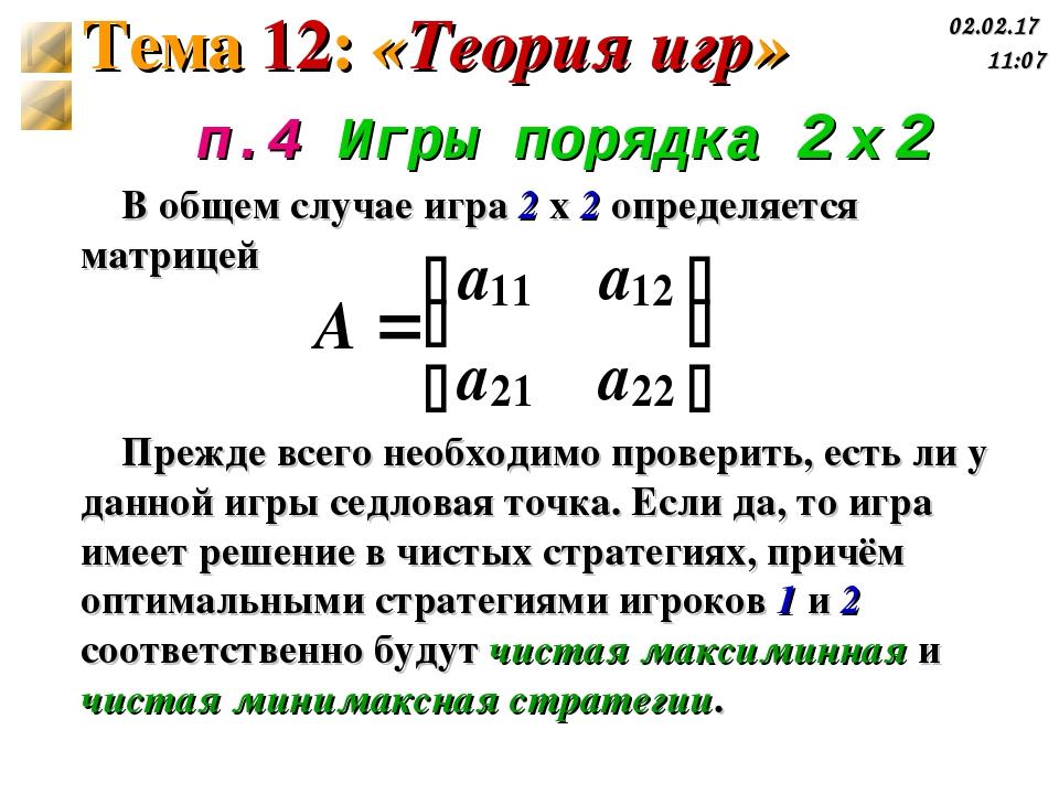п.4 Игры порядка 2 x 2 В общем случае игра 2 х 2 определяется матрицей Прежде...
