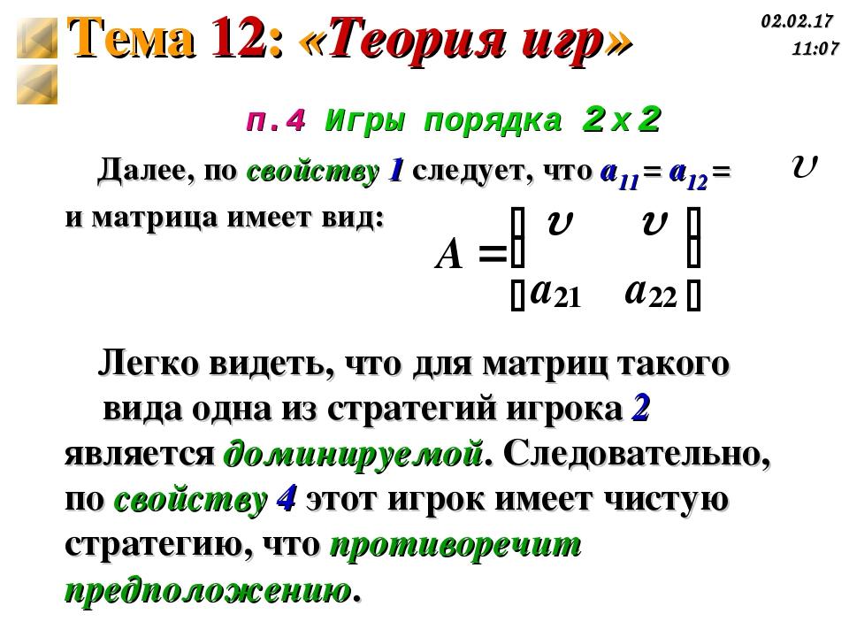 п.4 Игры порядка 2 x 2 Далее, по свойству 1 следует, что а11 = а12 = и матриц...