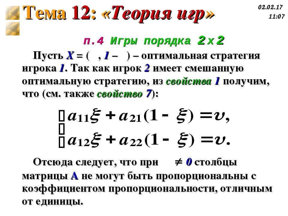 п.4 Игры порядка 2 x 2 Пусть Х = (ξ , 1 – ξ) – оптимальная стратегия игрока 1...