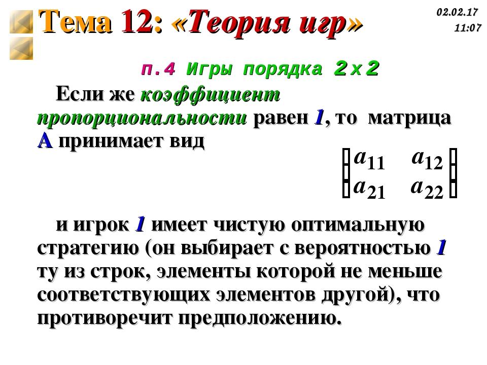 п.4 Игры порядка 2 x 2 Если же коэффициент пропорциональности равен 1, то мат...