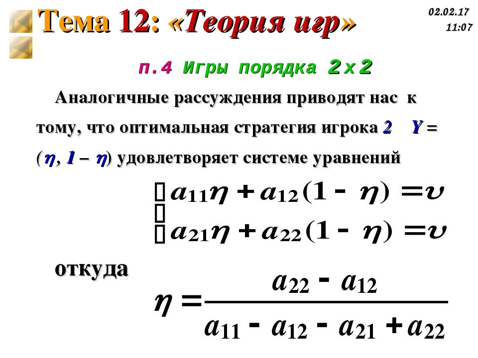 п.4 Игры порядка 2 x 2 Аналогичные рассуждения приводят нас к тому, что оптим...