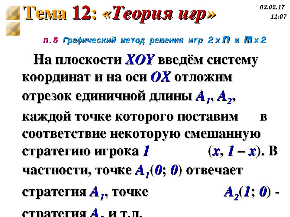 п.5 Графический метод решения игр 2 x n и m x 2 На плоскости XОY введём систе...