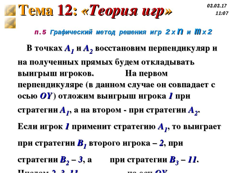 п.5 Графический метод решения игр 2 x n и m x 2 В точках A1 и А2 восстановим...