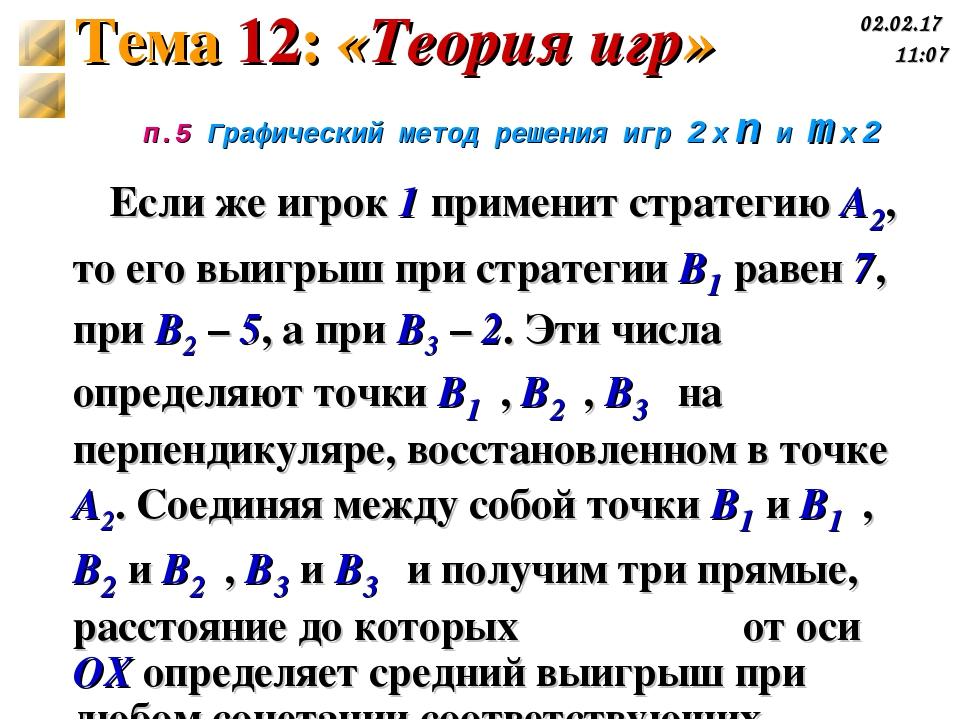 п.5 Графический метод решения игр 2 x n и m x 2 Если же игрок 1 применит стра...