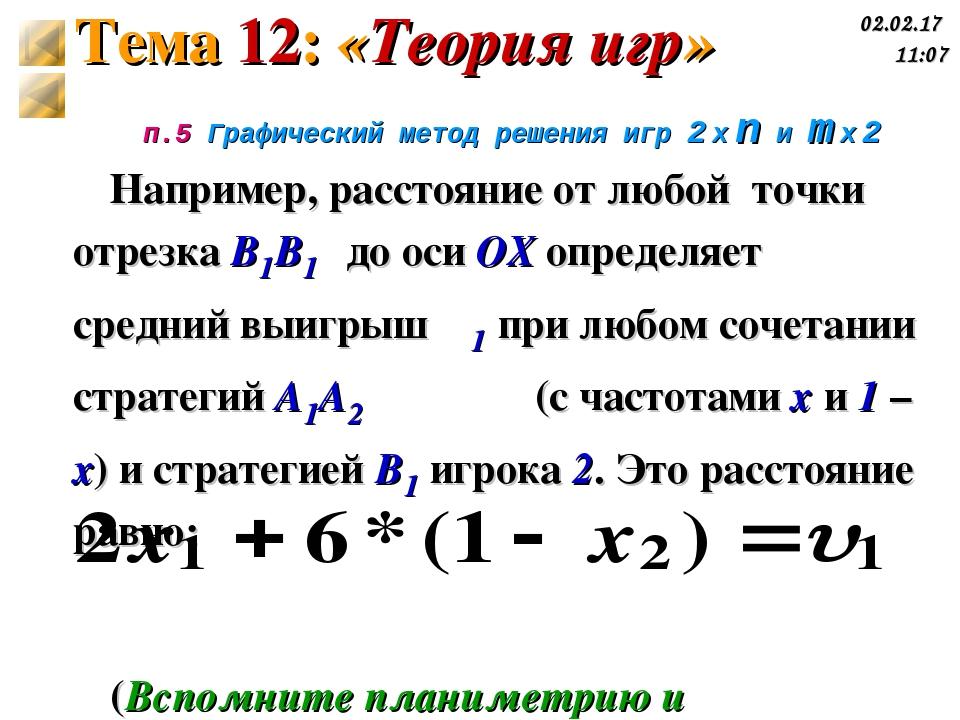 п.5 Графический метод решения игр 2 x n и m x 2 Например, расстояние от любой...