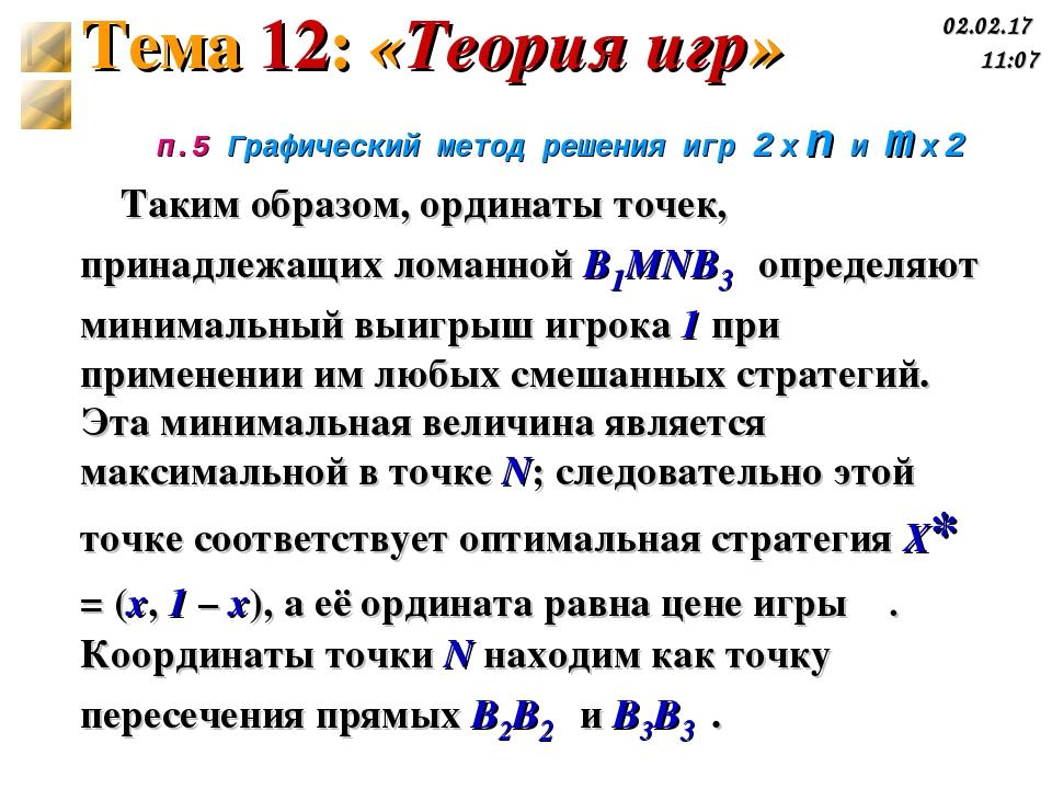 п.5 Графический метод решения игр 2 x n и m x 2 Таким образом, ординаты точек...