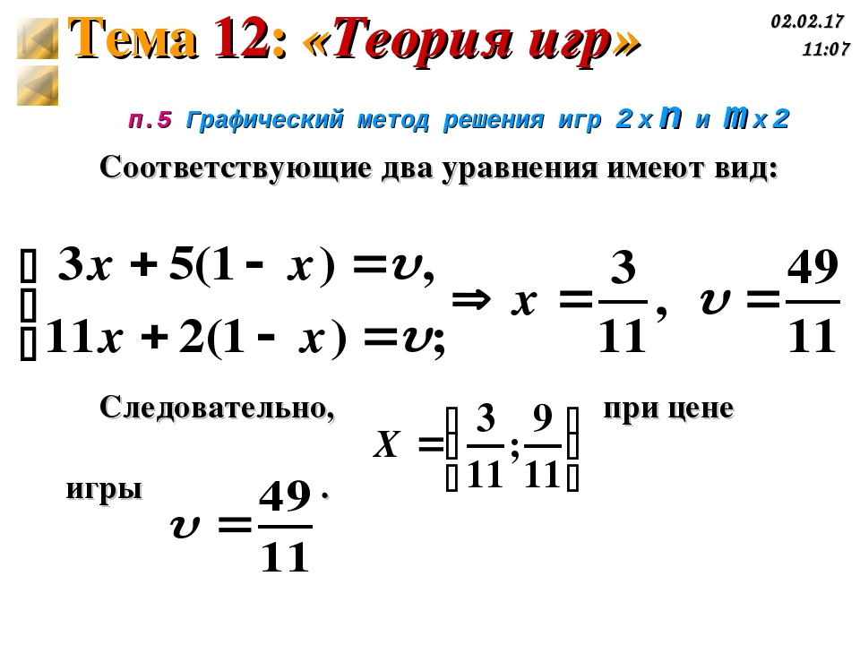 п.5 Графический метод решения игр 2 x n и m x 2 Соответствующие два уравнения...