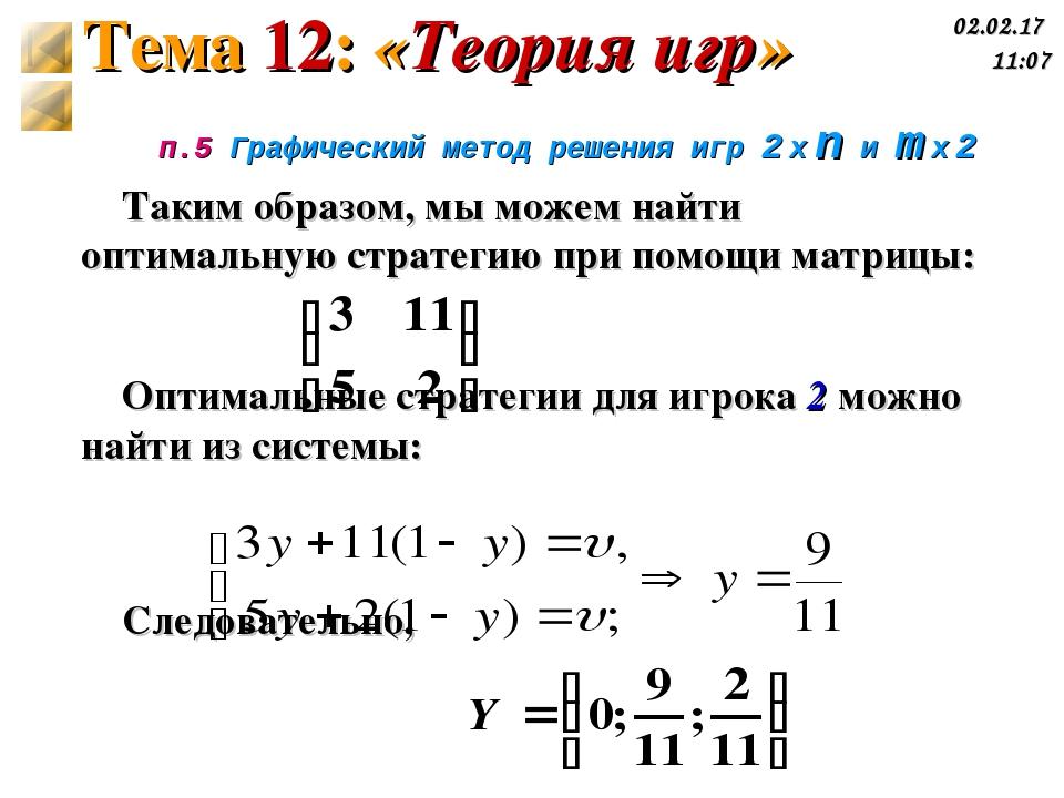 п.5 Графический метод решения игр 2 x n и m x 2 Таким образом, мы можем найти...