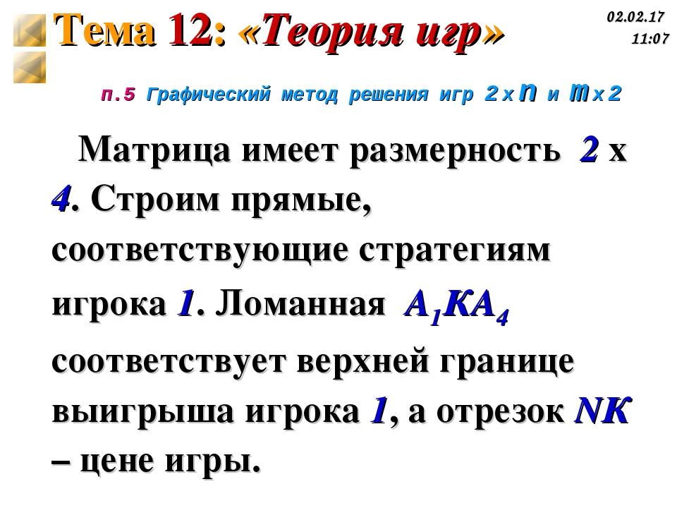 п.5 Графический метод решения игр 2 x n и m x 2 Матрица имеет размерность 2 х...