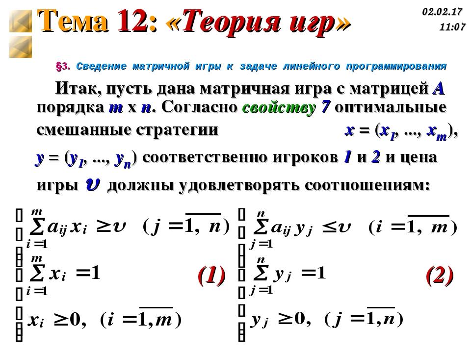 §3. Сведение матричной игры к задаче линейного программирования Итак, пусть д...