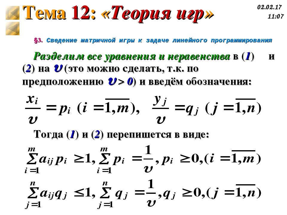 §3. Сведение матричной игры к задаче линейного программирования Разделим все...