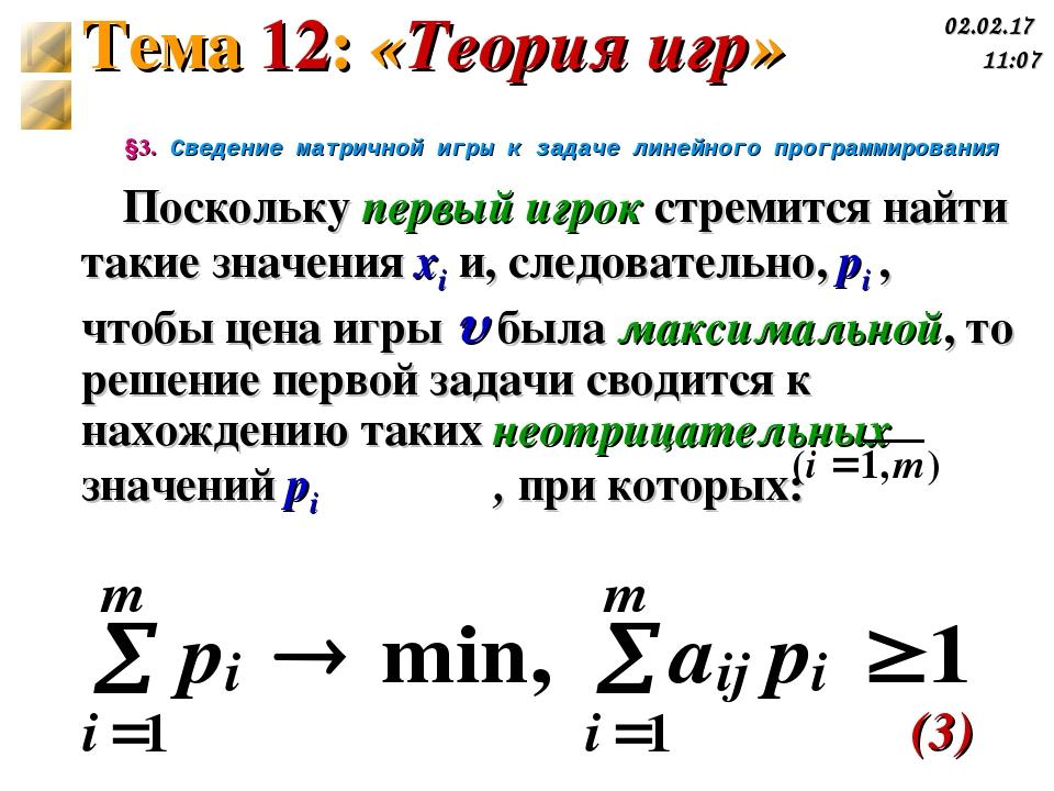§3. Сведение матричной игры к задаче линейного программирования Поскольку пер...