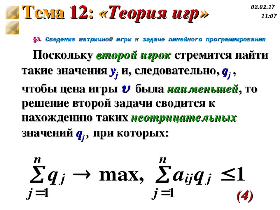 §3. Сведение матричной игры к задаче линейного программирования Поскольку вто...