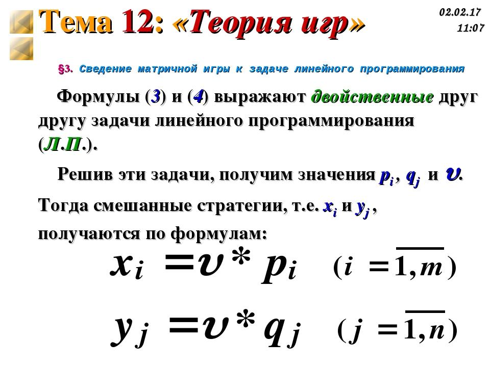 §3. Сведение матричной игры к задаче линейного программирования Формулы (3) и...