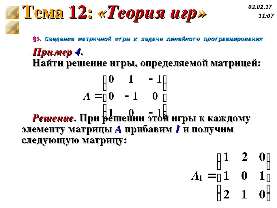 §3. Сведение матричной игры к задаче линейного программирования Пример 4. Най...