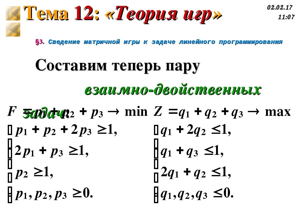 §3. Сведение матричной игры к задаче линейного программирования Составим тепе...
