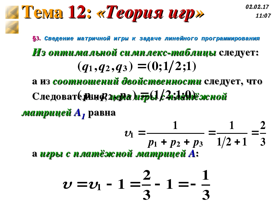 §3. Сведение матричной игры к задаче линейного программирования Из оптимально...