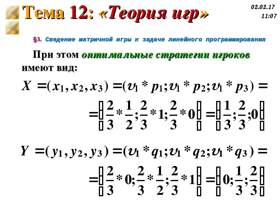 §3. Сведение матричной игры к задаче линейного программирования При этом опти...