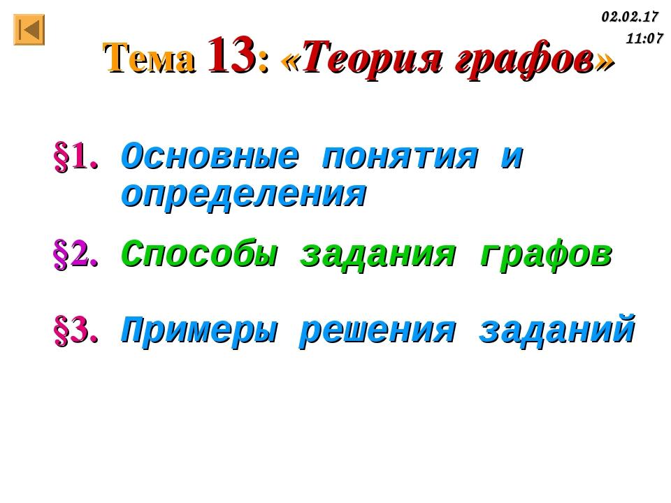 Тема 13: «Теория графов» §2. Способы задания графов §1. Основные понятия и оп...