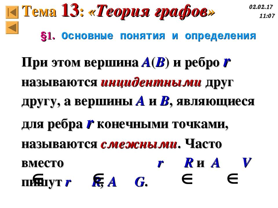 §1. Основные понятия и определения Тема 13: «Теория графов» * При этом вершин...