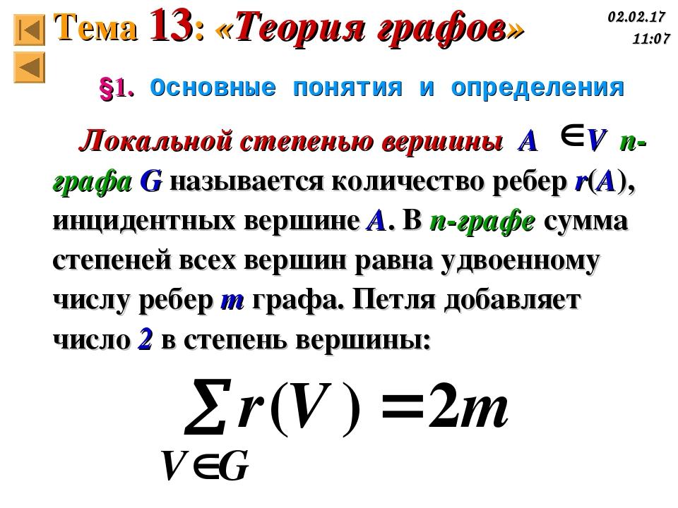 §1. Основные понятия и определения Локальной степенью вершины A V n-графа G н...