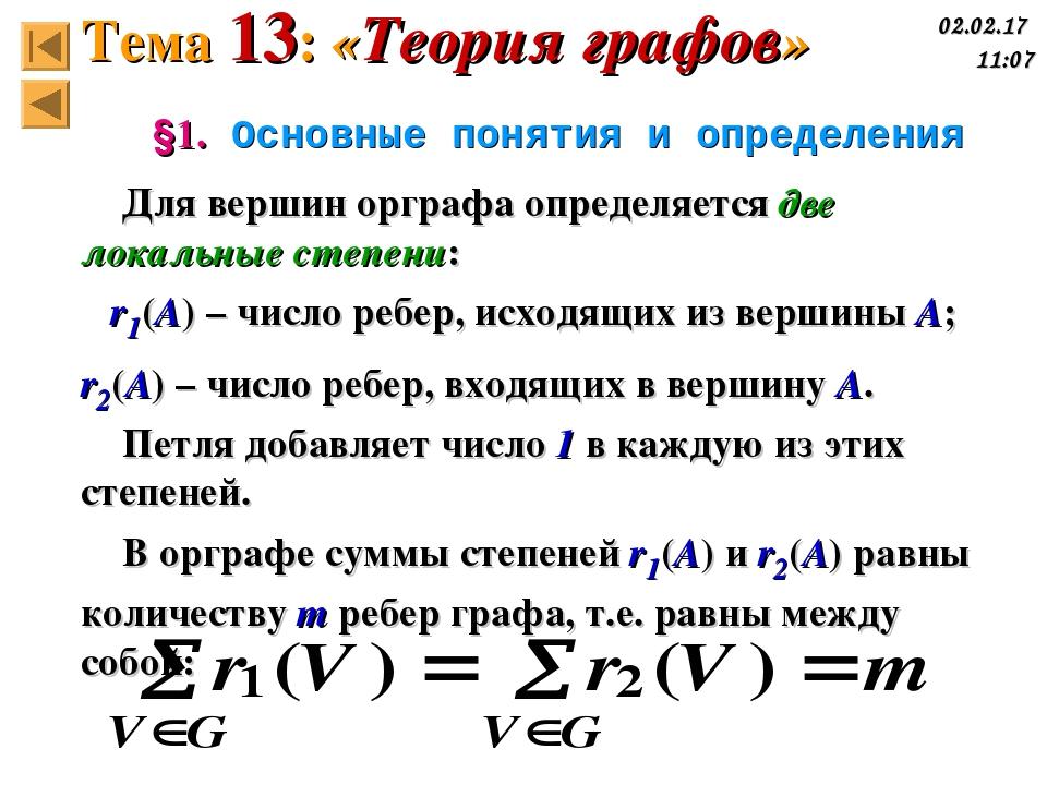 §1. Основные понятия и определения Для вершин орграфа определяется две локаль...
