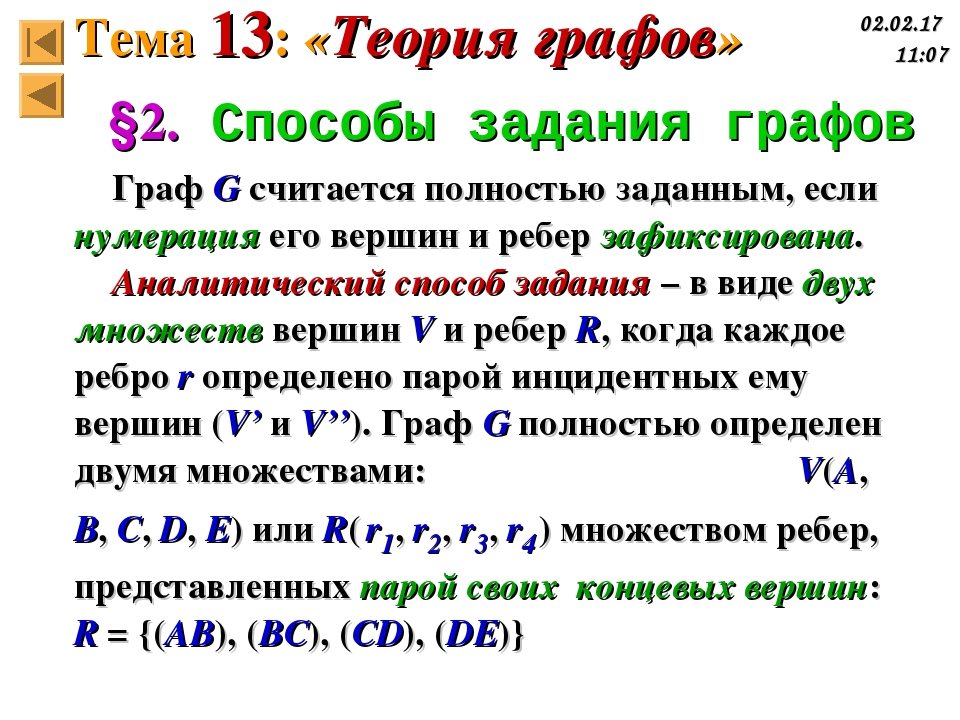 §2. Способы задания графов Граф G считается полностью заданным, если нумераци...