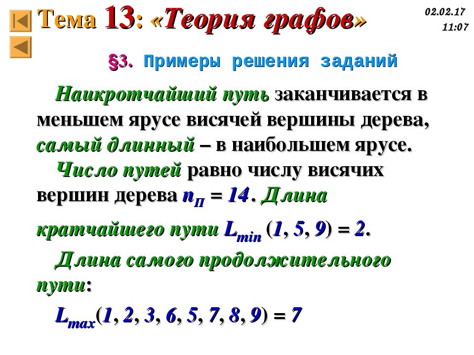 §3. Примеры решения заданий Наикротчайший путь заканчивается в меньшем ярусе...