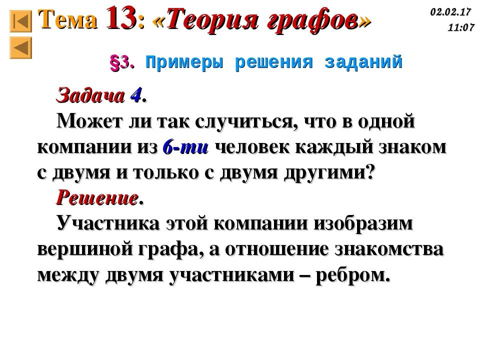 §3. Примеры решения заданий Задача 4. Может ли так случиться, что в одной ком...