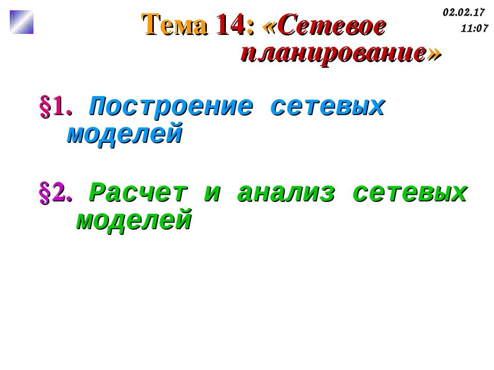 Тема 14: «Сетевое планирование» §2. Расчет и анализ сетевых моделей §1. Постр...