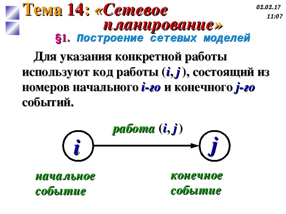 §1. Построение сетевых моделей Для указания конкретной работы используют код...