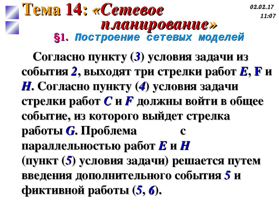 §1. Построение сетевых моделей Согласно пункту (3) условия задачи из события...