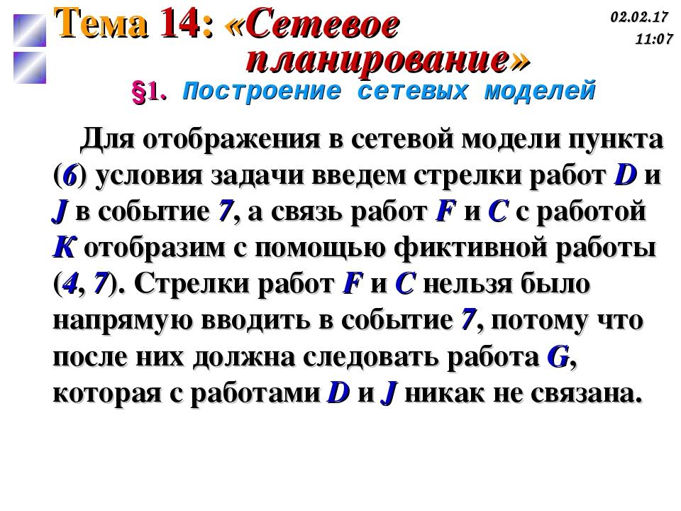 §1. Построение сетевых моделей Для отображения в сетевой модели пункта (6) ус...