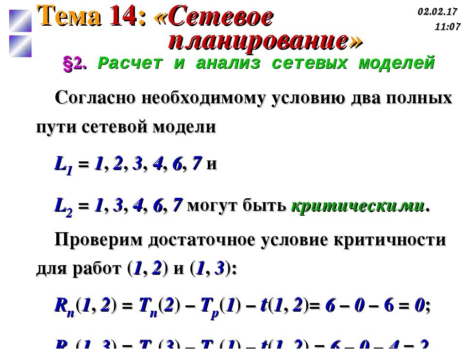 §2. Расчет и анализ сетевых моделей Согласно необходимому условию два полных...