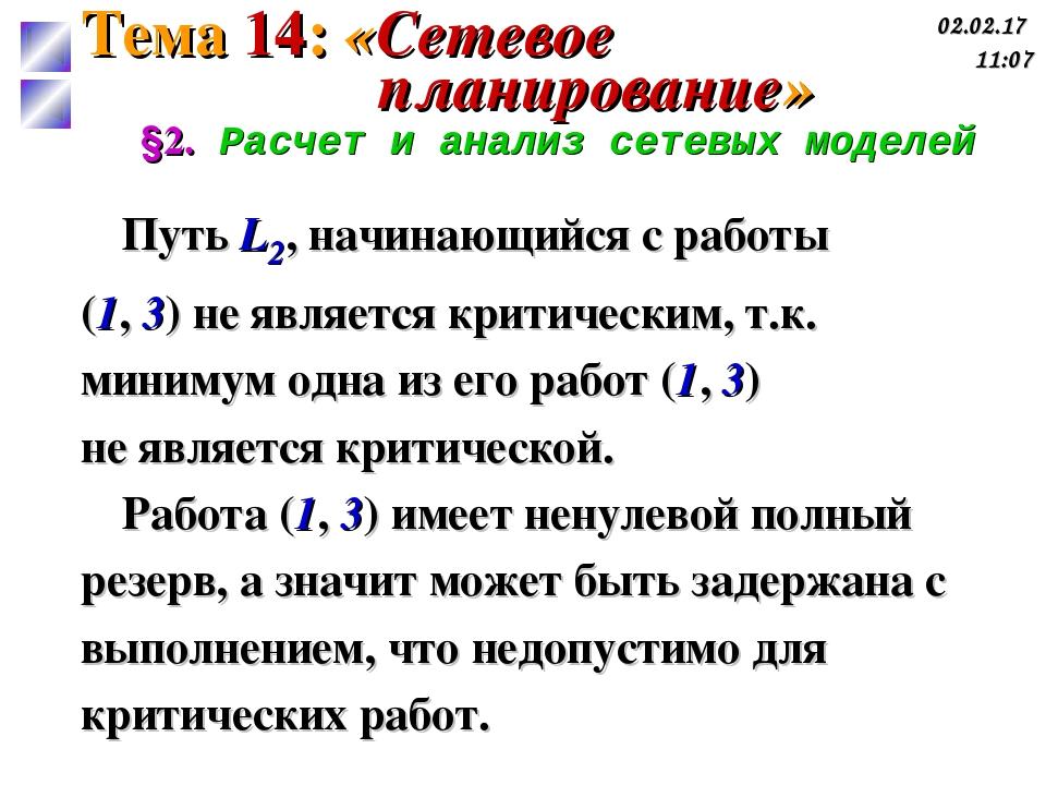 §2. Расчет и анализ сетевых моделей Путь L2, начинающийся с работы (1, 3) не...