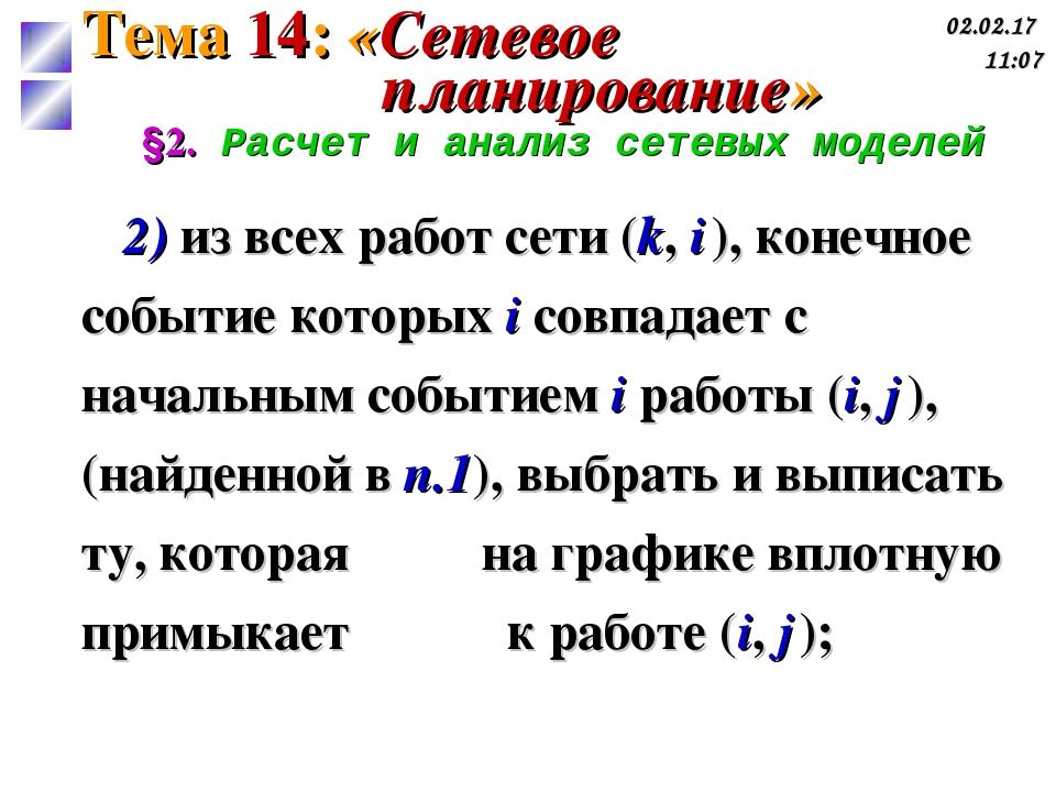 §2. Расчет и анализ сетевых моделей 2) из всех работ сети (k, i ), конечное с...