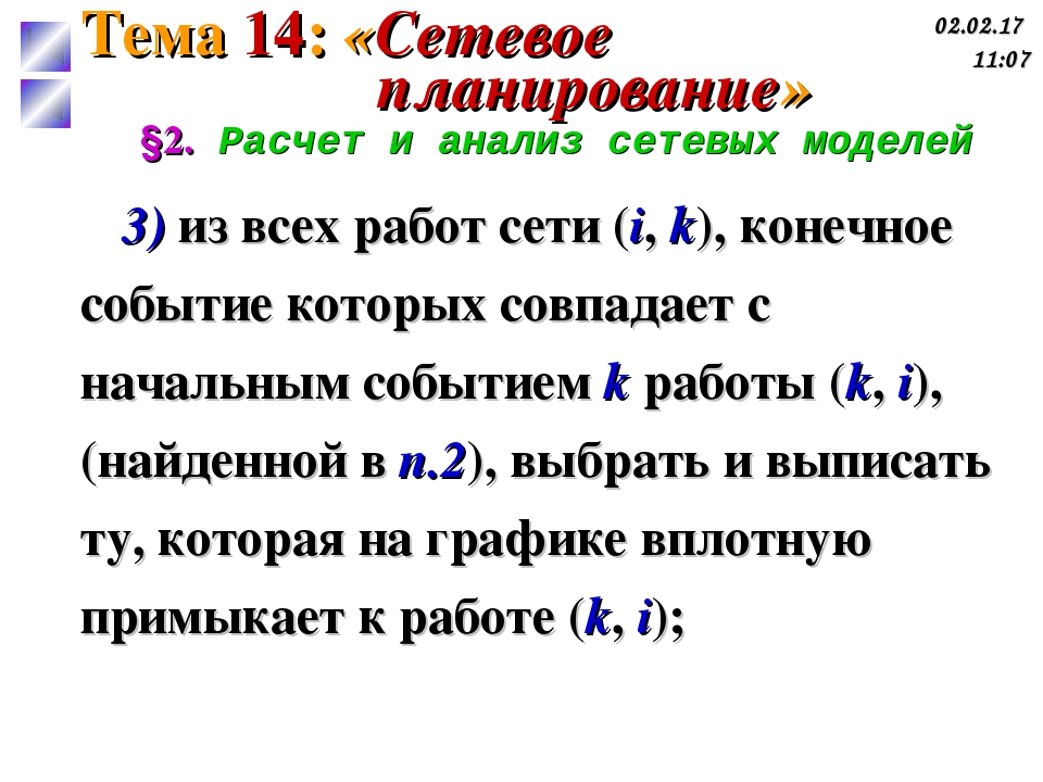 §2. Расчет и анализ сетевых моделей 3) из всех работ сети (i, k), конечное со...