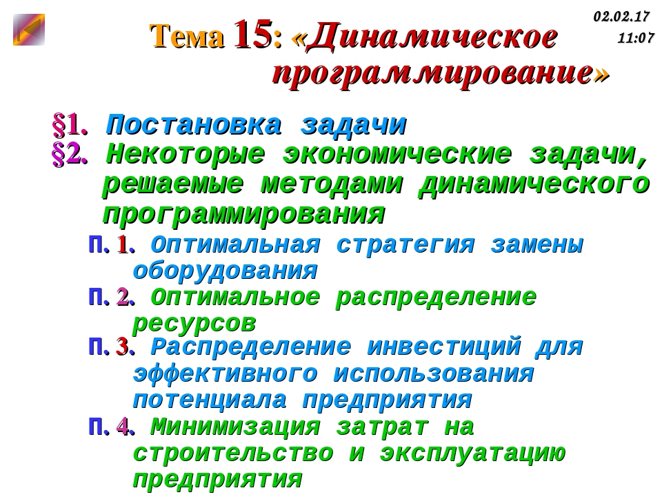Тема 15: «Динамическое программирование» §2. Некоторые экономические задачи,...